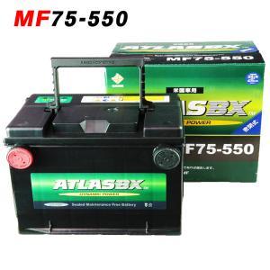 アトラス 自動車 バッテリー 75-550 75550 車用バッテリー ATLAS BCI(米国車用) 2年保証|amcom