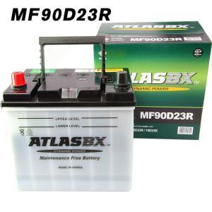 アトラス バッテリー 90D23R 車 2年保証 ATLAS 送料無料|amcom