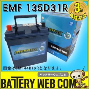 135D31R アトラス EMF シリーズ 自動車 用 バッテリー エコ 充電制御 車 ECO 3年保証 エコカー 発電制御|amcom