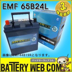 65B24L アトラス EMF シリーズ 自動車 用 バッテリー エコ 充電制御 車 ECO 3年保証 エコカー 発電制御|amcom