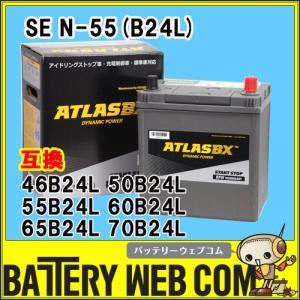 在庫アリ アイドリングストップ車用 バッテリー N-55 B24L ATLASBX Start Stop アトラス SE N55 46B24L 50B24L 55B24L 60B24L 65B24L 70B24L 互換 送料無料|amcom