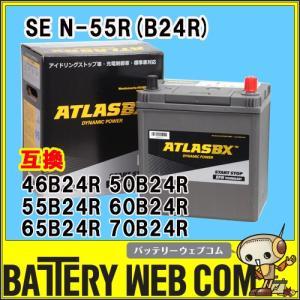 アイドリングストップ車用 バッテリー N-55 B24R ATLASBX Start Stop アトラス SE N55 46B24R 50B24R 55B24R 60B24R 65B24R 70B24R 互換 送料無料|amcom