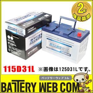 115D31L 自動車 用 バッテリー アトラス プレミアム 充電制御 NF115D31L 2年保証 ECO エコカー 発電制御|amcom