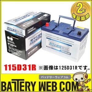 115D31R 自動車 用 バッテリー アトラス プレミアム 充電制御 NF115D31R 2年保証 ECO エコカー 発電制御|amcom