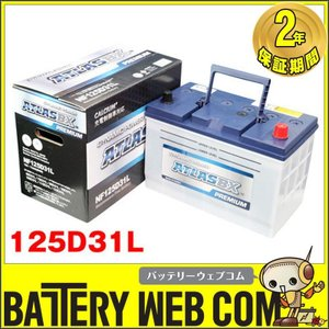 125D31L 自動車 用 バッテリー アトラス プレミアム 充電制御 NF125D31L 2年保証 ECO エコカー 発電制御|amcom
