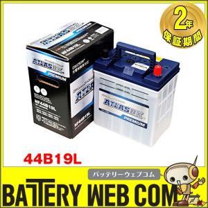 44B19L 自動車 用 バッテリー アトラス プレミアム 充電制御 NF44B19L 2年保証 ECO エコカー 発電制御|amcom