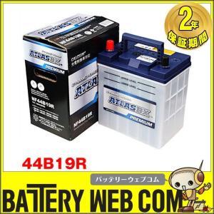 44B19R 自動車 用 バッテリー アトラス プレミアム 充電制御 NF44B19R 2年保証 ECO エコカー 発電制御|amcom
