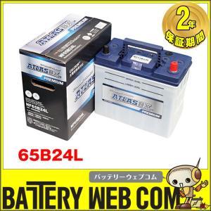 あすつく対応 送料無料 65B24L 自動車 用 バッテリー アトラス プレミアム 充電制御 NF65B24L 2年保証 ECO エコカー 発電制御|amcom