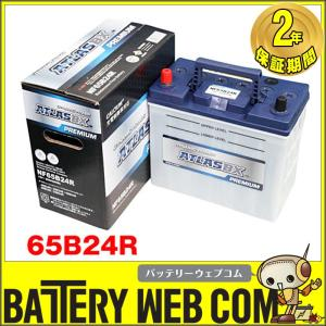 65B24R 自動車 用 バッテリー アトラス プレミアム 充電制御 NF65B24R 2年保証 ECO エコカー 発電制御|amcom