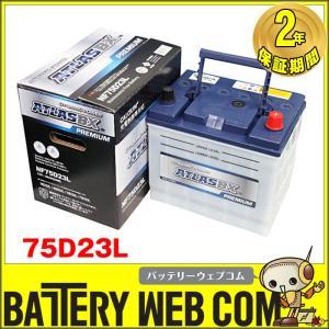 75D23L 自動車 用 バッテリー アトラス プレミアム 充電制御 NF75D23L 2年保証 ECO エコカー 発電制御|amcom