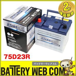 75D23R 自動車 用 バッテリー アトラス プレミアム 充電制御 NF75D23R 2年保証 ECO エコカー 発電制御|amcom