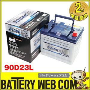 90D23L 自動車 用 バッテリー アトラス プレミアム 充電制御 NF90D23L 2年保証 ECO エコカー 発電制御|amcom