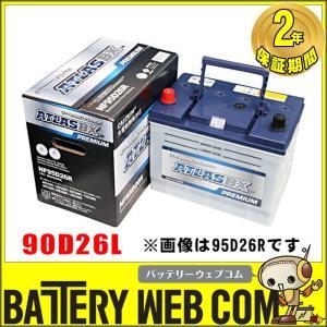 あすつく対応 90D26L 自動車 用 バッテリー アトラス プレミアム 充電制御 NF90D26L 2年保証 ECO エコカー 発電制御|amcom