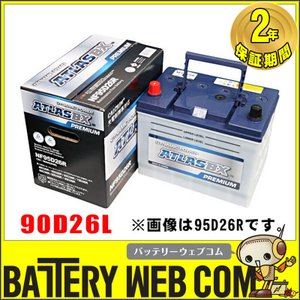 90D26L 自動車 用 バッテリー アトラス プレミアム 充電制御 NF90D26L 2年保証 ECO エコカー 発電制御|amcom