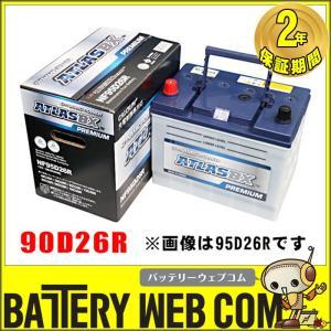 90D26R 自動車 用 バッテリー アトラス プレミアム 充電制御 NF90D26R 2年保証 ECO エコカー 発電制御|amcom