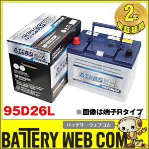 95D26L 自動車 用 バッテリー アトラス プレミアム 充電制御 NF95D26L 2年保証 ECO エコカー 発電制御|amcom