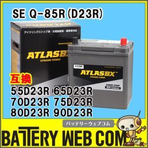 アイドリングストップ車用 バッテリー Q-85 D23R ATLASBX Start Stop アトラス SE Q85 55D23R 65D23R 70D23R 75D23R 80D23R 90D23R 互換|amcom