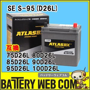 アイドリングストップ車用 バッテリー S-95 D26L ATLASBX Start Stop アトラス SE S95 75D26L 80D26L 85D26L 90D26L 95D26L 100D26L 互換