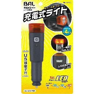 大橋産業 BAL 1217 バル シガーソケット 充電式ライト withUSB USBソケット付き amcom