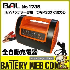 大橋産業 BAL 1735 全自動充電器 12V 8A 自動車 バッテリー専用 オートバイ充電器 バッテリー 充電器 amcom