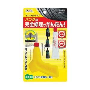 大橋産業 BAL 832 パンク修理キット ミニステックタイプ|amcom