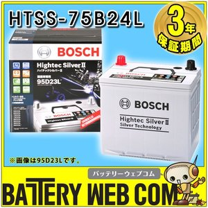 ボッシュ BOSCH HTSS-75B24L 充電制御車 車 バッテリー 3年保証 発電制御|amcom