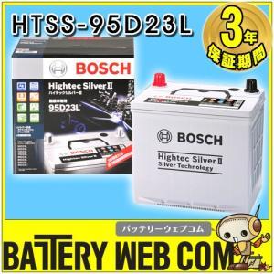ボッシュ BOSCH HTSS-95D23L 充電制御車 車 バッテリー 3年保証 発電制御|amcom