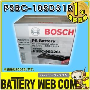 ボッシュ バッテリー 105D31R PSBC-105D31R ボッシュ BOSCH 自動車 トラック 商用車用 PS Battery カルシウムタイプ 65D31R 75D31R 85D31R 95D31R 互換|amcom