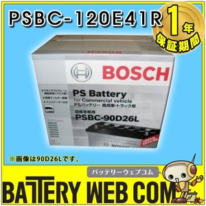PSBC-120E41R ボッシュ BOSCH 自動車 トラック 商用車用 バッテリー PS Battery ハイブリッドタイプ 95E41R 100E41R 105E41R 110E41R 115E41R 120E41R 互換|amcom