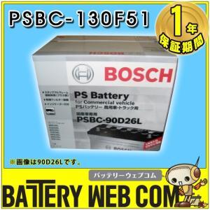 PSBC-130F51 ボッシュ BOSCH 自動車 トラック 商用車 用 バッテリー PS Battery ハイブリッドタイプ 115F51 130F51 互換|amcom