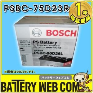PSBC-75D23R ボッシュ BOSCH 自動車 トラック 商用車 用 バッテリー PS Battery カルシウムタイプ 65D23R 75D23R 互換|amcom