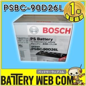 PSBC-90D26L ボッシュ BOSCH 自動車 トラック 商用車 用 バッテリー PS Battery カルシウムタイプ 55D26L 65D26L 75D26L 80D26L 90D26L 互換|amcom