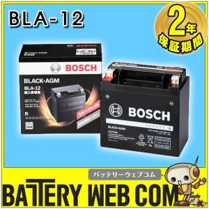 BLA-12 ボッシュ BOSCH 自動車 輸入車 用 バッテリー BLACK-AGM BLACK-AGM|amcom