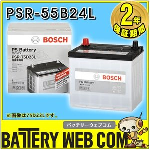 PSBN-55B24L ボッシュ BOSCH 自動車 用 バッテリー PS Battery 高性能カルシウム|amcom