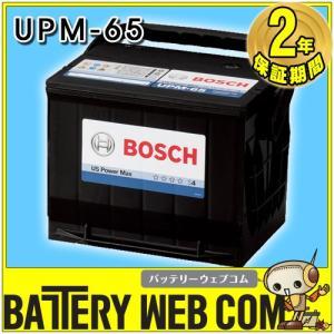 UPM-65 ボッシュ BOSCH 自動車 輸入車 用 バッテリー US Power Max US パワーマックス|amcom