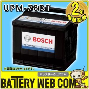 UPM-78DT ボッシュ BOSCH 自動車 輸入車 用 バッテリー US Power Max US パワーマックス|amcom