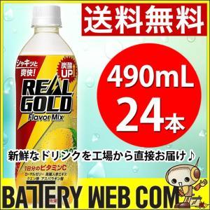 リアルゴールド フレーバーミックスレモン 49...の関連商品3