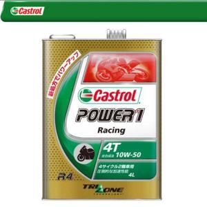 Castrol カストロ-ル 2輪車 4サイクル エンジンオイル 1本あたり6747円 Power1...