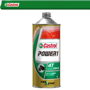 Castrol カストロ-ル 2輪車 4サイクル エンジンオイル 1本あたり1348円 Power1 4T 10W-40 1L リットル ×12本 部分合成油|amcom