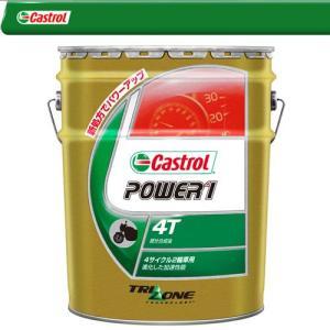 Castrol カストロ-ル 2輪車 4サイクル エンジンオイル Power1 4T 10W-40 20L リットル ×1本 部分合成油|amcom