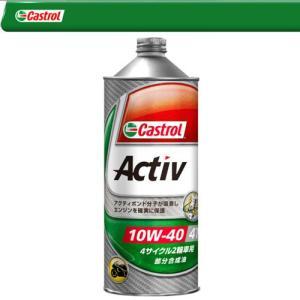 Castrol カストロ-ル 2輪車 4サイクル エンジンオイル 1本あたり1198円 Activ X-tra 10W-40 1L リットル ×12本 部分合成油|amcom