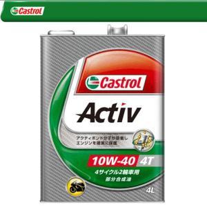 Castrol カストロ-ル 2輪車 4サイクル エンジンオイル 1本あたり3380円 Activ X-tra 10W-40 4L リットル ×6本 部分合成油|amcom