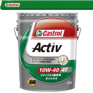 Castrol カストロ-ル 2輪車 4サイクル エンジンオイル Activ X-tra 10W-40 20L リットル ×1本 部分合成油|amcom