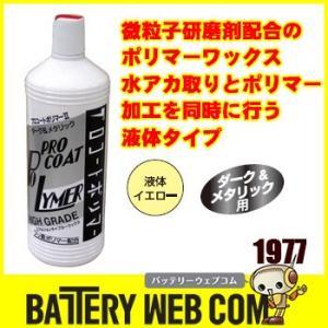 プロコ−トポリマー ( ダーク&メタリック ) 1977 1リットル コスモビューティー 旧社 モク...