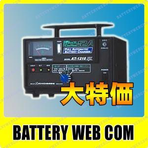 AT-1210FX 全自動 バッテリー 充電器 amcom