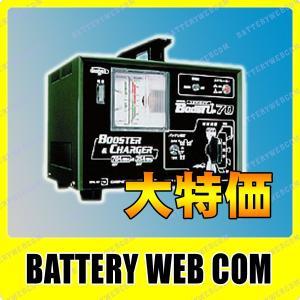 BOOST-UP70 デンゲン 中型 バッテリー 充電器|amcom