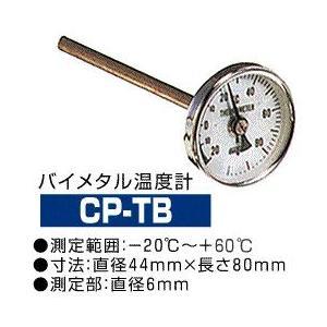 デンゲン バイメタル式 小型温度計 -20℃〜0〜+60℃ CP-TB|amcom