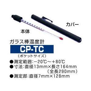 デンゲン ポケットサイズ 小型温度計 -20℃〜0〜+80℃ CP-TC|amcom
