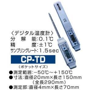 デンゲン 簡易型デジタル 小型温度計 -50℃〜0〜+150℃ CP-TD|amcom