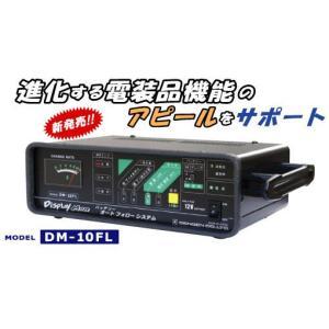 デンゲン バッテリーオートフォローシステム DM-10FL 展示車輌のバッテリー管理に最適|amcom